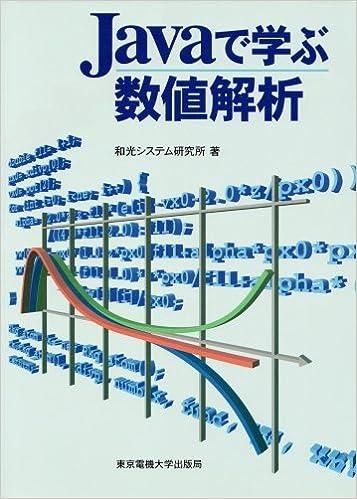 Javaで学ぶ数値解析   和光シス...