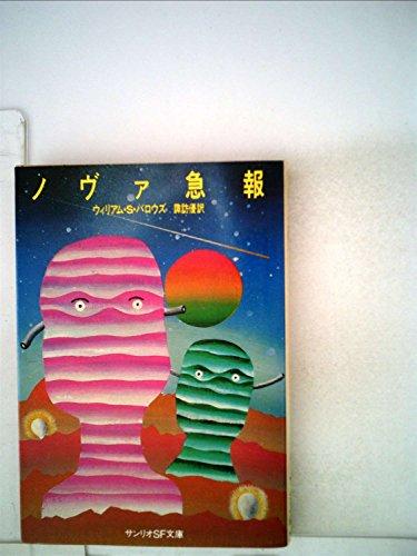 ノヴァ急報 (サンリオSF文庫)