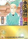 永久保怪異談 パワースポット交幽録 (ホラーMコミック文庫)