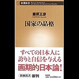 カヌーリマ保険政治学の第一歩 (有斐閣ストゥディア)