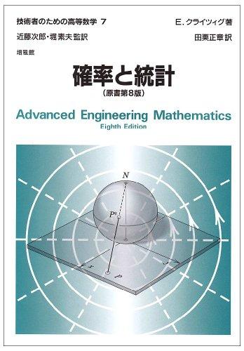 確率と統計 (技術者のための高等数学)