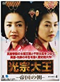 [DVD]光宗大王-帝国の朝- DVD-BOX 4