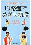 13路盤でめざせ初段 (NHK囲碁シリーズ)