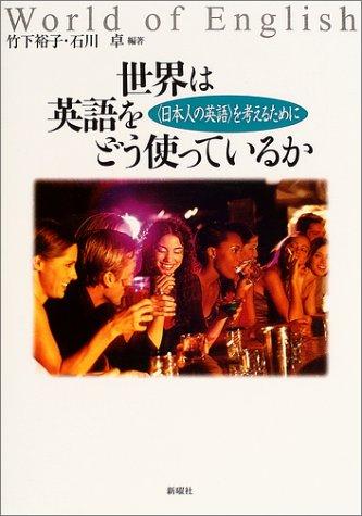 """世界は英語をどう使っているか―""""日本人の英語""""を考えるために"""