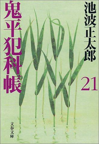 鬼平犯科帳〈21〉 (文春文庫)