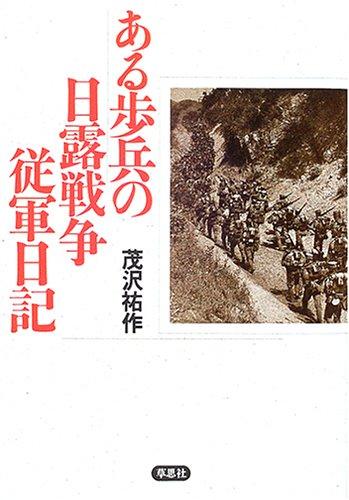 ある歩兵の日露戦争従軍日記