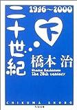 二十世紀〈下〉 (ちくま文庫)