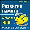 The Development of Memory: NLP Techniques [Russian Edition] Hörbuch von Martin Leyvits Gesprochen von: Maxim Kireev