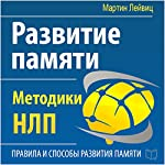 The Development of Memory: NLP Techniques [Russian Edition] | Martin Leyvits