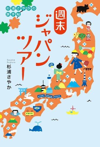 週末ジャパンツアー 杉浦さやかの旅手帖
