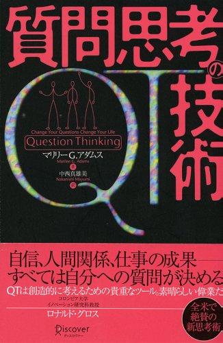 QT 質問思考の技術