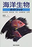 海洋生物ガイドブック
