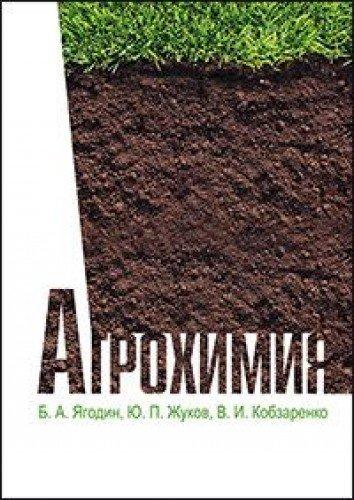 Agrohimiya. Uchebnik. Grif Ministerstva selskogo hozyaystva RF PDF