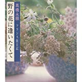 The diary journey France - Aitakute to wildflowers (1993) ISBN: 4876891362 [Japanese Import]