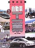 自動車工業 (日本の工業 21世紀のものづくり)