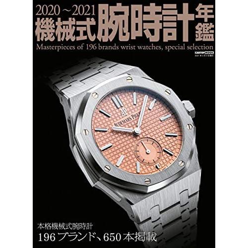 機械式腕時計年鑑 表紙画像