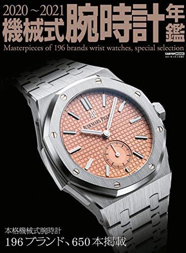 機械式腕時計年鑑 最新号 表紙画像