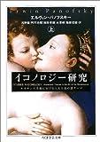 イコノロジー研究〈上〉 (ちくま学芸文庫)