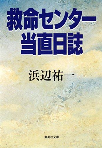 救命センター当直日誌 こちら救命センターシリーズ (集英社文庫)