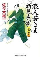 浪人若さま新見左近―雷神斬り (コスミック・時代文庫)