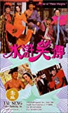 Laughter of Water Margins [VHS]