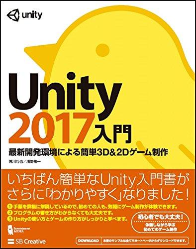 Unity2017入門 最新開発環境による簡単3D&2Dゲーム制作 (Entertainment&IDEA)