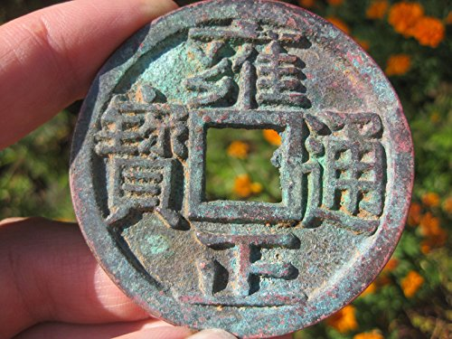 Chinese Qing Dynasty (1722-1735) Bronze Coin, 64g, 63mm