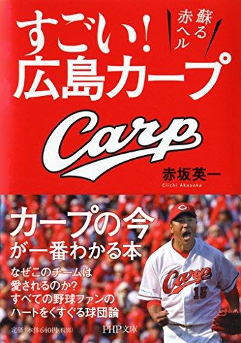 すごい! 広島カープ (PHP文庫)