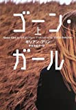 Image of Gone Girl (Japanese Edition)
