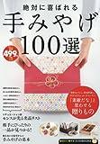絶対に喜ばれる手みやげ100選 (TJMOOK ふくろうBOOKS)