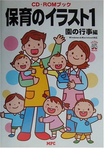 Event hen <1> garden illustration of childcare (CD-ROM book) (2003) ISBN: 4871974073 [Japanese Import]