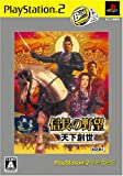 KT(コーエーテクモゲームス) 信長の野望 天下創世 PlayStation2the Best [PS2]