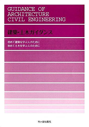Read Online Kenchiku doboku gaidansu : Hajimete kenchiku doboku o manabu hito no tame ni. pdf epub