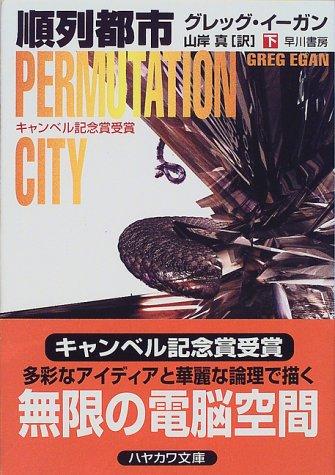順列都市〈下〉 (ハヤカワ文庫SF)