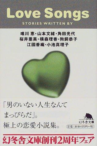 LOVE SONGS (幻冬舎文庫)