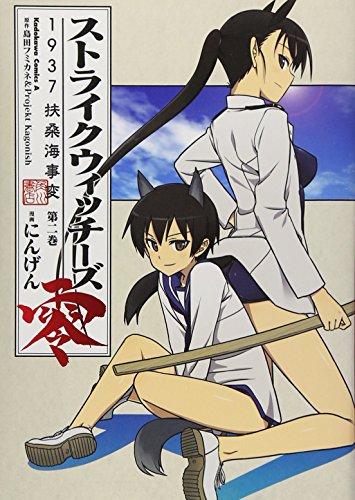 ストライクウィッチーズ零 1937 扶桑海事変 (2) (角川コミックス・エース 338-2)