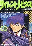 Silent Mobius (Side 11) (Dragon Comics) (1999) ISBN: 4049261359 [Japanese Import]