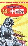 プログレッシブ単語帳 日本語から引く知っておきたい中国語