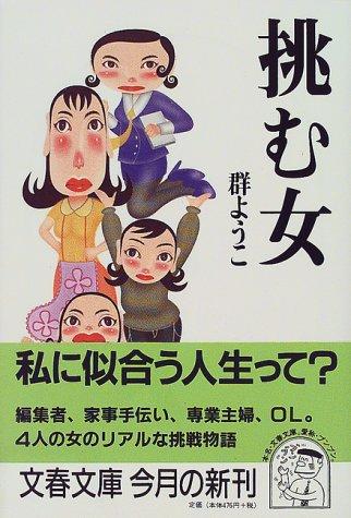 挑む女 (文春文庫)