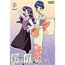 Ai Yori Aoshi Enishi, Volume 2: Bond (Episodes 5-8)