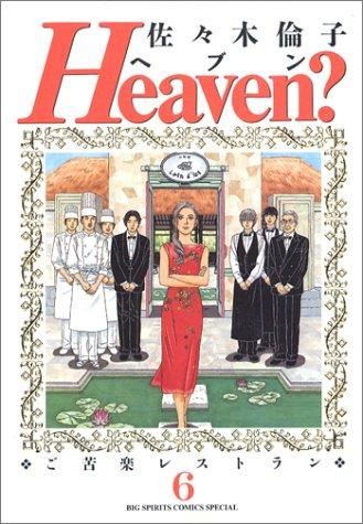 Heaven?―ご苦楽レストラン (6) (Big spirits comics special)