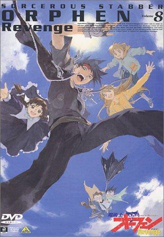 魔術士オーフェン Revenge Vol.8