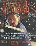 イ・ビョンホン「メモリーズ 追憶の剣」公式写真集 (光文社女性ブックス VOL. 156)