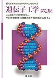 遺伝子工学 第2版 (新バイオテクノロジーテキストシリーズ)