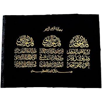 Amazon Com Islamic Art Embroided Velvet Fabric Poster Al