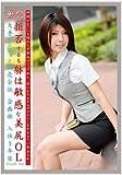 働くオンナ 31 [DVD]