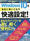 Windows10を自在に使いこなす快適設定! (TJMOOK)