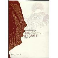 西藏:说不完的故事