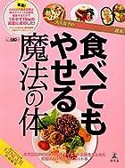 食べてもやせる魔法の体 大人女子の代謝BODYダイエット読本