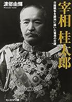 宰相桂太郎―日露戦争を勝利に導いた首相の生涯 (光人社NF文庫)